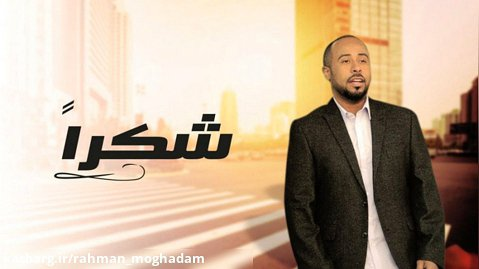 آهنگ عربی « يوسف العماني » با عنوان « شكرا » ( کلیپ رحمان )