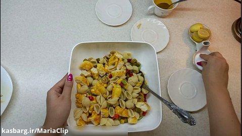 سالاد پاستای مرغ، لذیذ و آسان  Chicken pasta salad