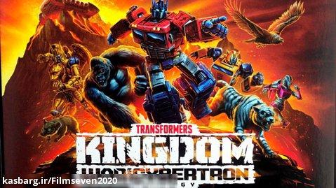 انیمیشن سریالی تبدیل شوندگان : جنگ برای سایبرترون پایان فصل 3 پادشاهی قسمت 6