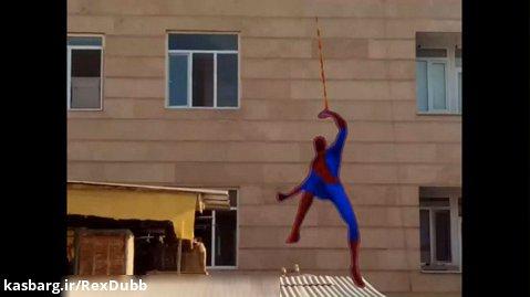 کلیپ مرد عنکبوتی اومد به تهران ! (ساخت خودم با افکت پرده ی سبز) اسپایدرمن در شهر