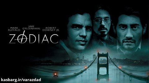 فیلم سینمایی زودیاک دوبله فارسی Zodiac