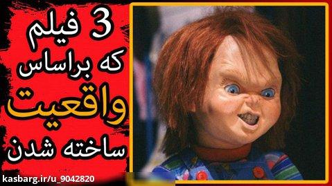 سه فیلم ترسناکی که بر اساس واقعیت ساخته شدن !!!