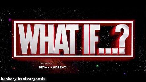 انیمیشن چه میشود اگر (what if ) قسمت ۱ دوبله فارسی