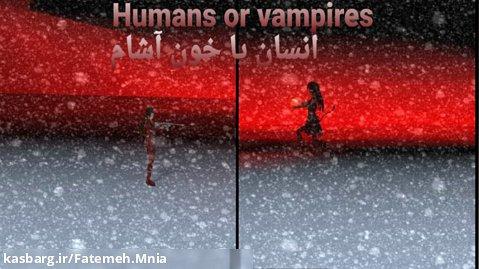 انسان یا خون آشام ساکورا اسکول Humans or vampires ( قسمت نهم)