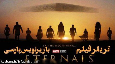 تریلر نهایی فیلم ETERNALS 2021 با زیرنویس فارسی