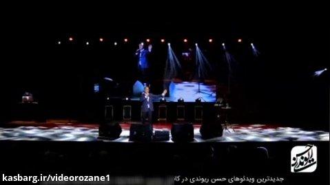 کلیپ حسن ریوندی - کنسرت جدید و خنده دار 2019