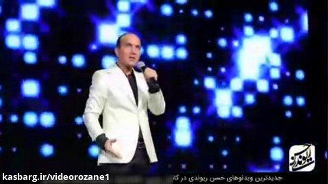کلیپ حسن ریوندی - پشت پرده گران شدن بنزین در ایران