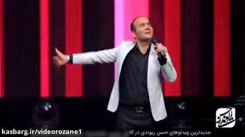 کلیپ حسن ریوندی - گلچین کنسرت های 2019 - قسمت 1