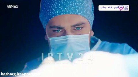 سریال ترکی دکتر معجزه گر قسمت 123 دوبله فارسی