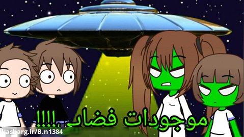 داستان طنز:احمد و جعفر.ماجرای هشتم.(گاچا)(گاچالایف)(گاچاکلاب)(طنز)(خنده دار)