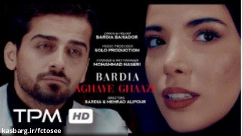 بردیا بهادر - موزیک ویدیو آقای قاضی
