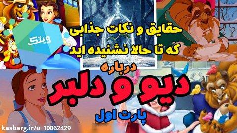 حقایق و نکات جذاب انیمیشن دیو و دلبر / پرنسس های دیزنی : بل
