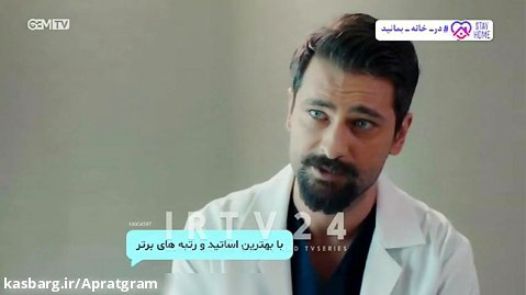 سریال ترکی دکتر معجزه گر قسمت 131 دوبله فارسی