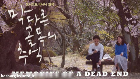 فیلم خاطرات یک بن بست 2019 Memories of a Dead End زیرنویس فارسی