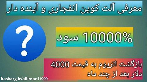 معرفی آلت کوین انفجاری جدید(#10000%)-اتریوم 4000 دلار