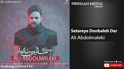 آهنگ ستاره ی دنباله دار علی عبدالمالکی