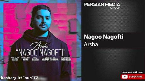 موزیک Arsha - Nagoo Nagofti ( آرشا - نگو نگفتی )