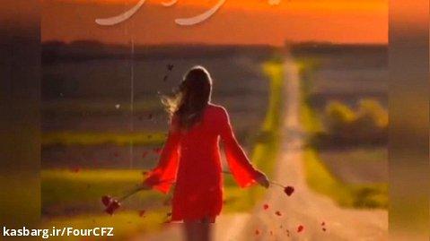 آهنگ خاطره بازی محسن یگانه