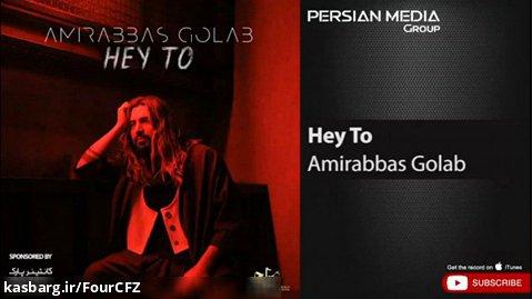 آهنگ هی تو امیر عباس گلاب / آهنگ جدید و عاشقانه