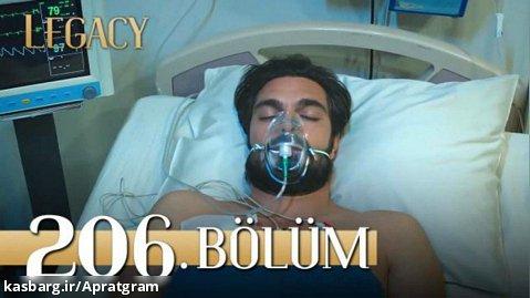 سریال ترکی امانت قسمت 206 زیرنویس فارسی ( فایل سالم)