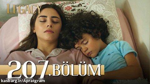 سریال ترکی امانت قسمت 207 زیرنویس فارسی