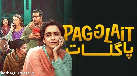 فیلم هندی آوای دل Pagglait 2021 زیرنویس فارسی