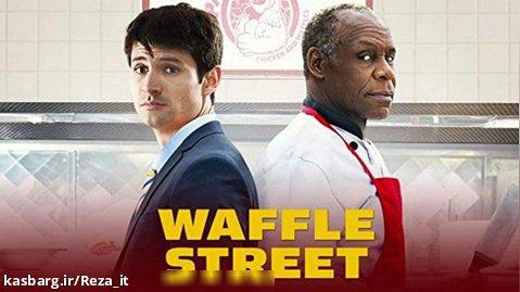 فیلم وافل استریت Waffle Street 2016 زیرنویس فارسی