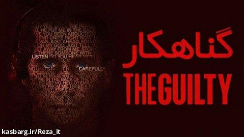 فیلم گناهکار The Guilty 2021 زیرنویس فارسی