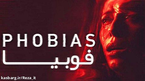 فیلم فوبیا Phobias 2021 زیرنویس فارسی