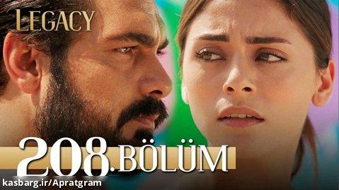 سریال ترکی امانت قسمت 208 زیرنویس فارسی