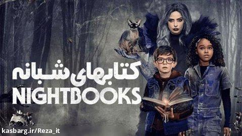 فیلم کتابهای شبانه Nightbooks 2021 زیرنویس فارسی | ترسناک