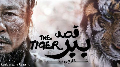 فیلم ببر: قصه شکارچی پیر The Tiger: An Old Hunter's Tale 2015 زیرنویس فارسی