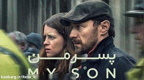 فیلم پسر من My Son 2021 زیرنویس فارسی | جنایی، درام