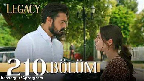 سریال ترکی امانت قسمت 210 زیرنویس فارسی