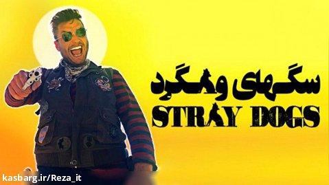 فیلم سگ های ولگرد Stray Dogs 2021 زیرنویس فارسی