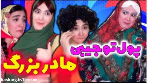 روابط بین مادربزرگ و نوه ها   کلیپ خنده دار آناهیتا میرزایی