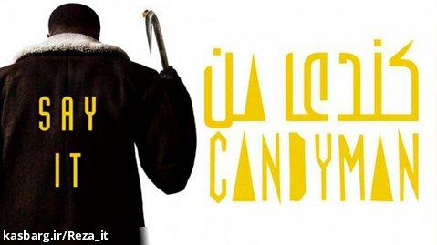 فیلم کندی من Candyman 2021 زیرنویس فارسی | ترسناک، هیجان انگیز