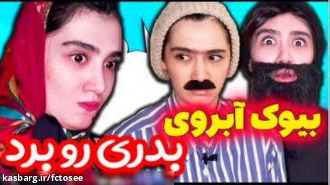 طنز خنده دار   خواهرزن بیوک اومده خونشون   آناهیتا میرزایی