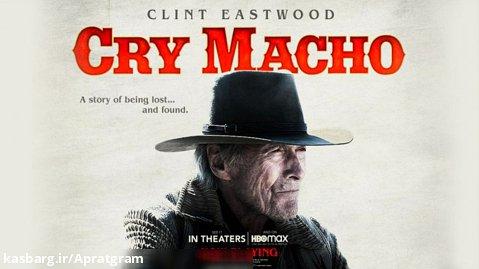 فیلم گریه کن ماچو Cry Macho 2021 زیرنویس فارسی / کلین ایست وود