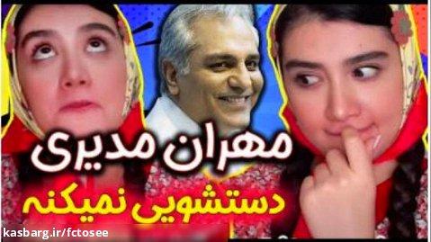 طنز خنده دار   تصورات غیر منطقی در کودکی   با پشت صحنه آناهیتا میرزایی