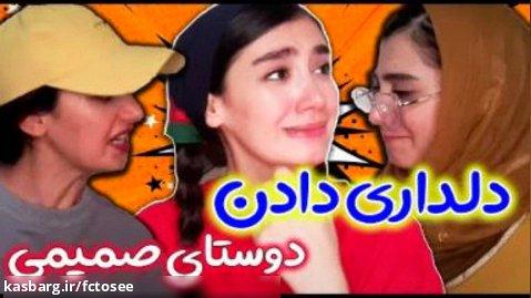 دلداری دوستای صمیمی دخترا   کلیپ خنده دار از آناهیتا میرزایی