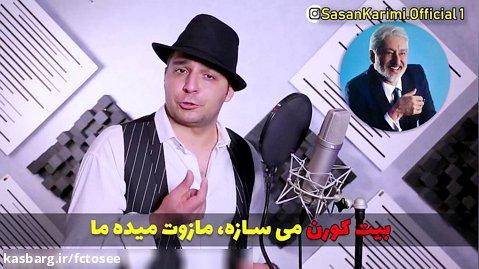 تنظیم جدید آهنگ درخت ابی.....ساسان کریمی   تقلید صدا