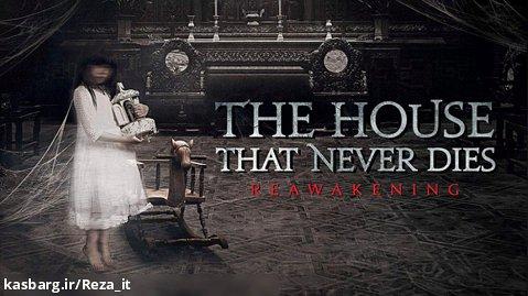 فیلم خانه ای که هرگز نمی میرد 2 The House That Never Dies 2 2017 زیرنویس فارسی