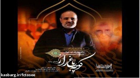 کوچ باغ راز - اجرای زنده محمد اصفهانی از قطعه معین