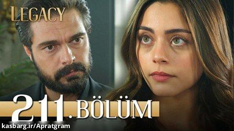 سریال ترکی امانت قسمت 211 زیرنویس فارسی