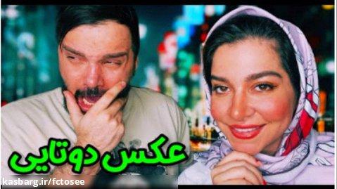وقتی دخترا عکس دوتایی میزارن   محسن ایزی