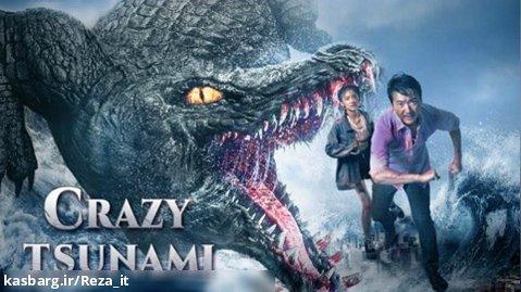 فیلم سونامی مهیب Crazy Tsunami 2021 زیرنویس فارسی