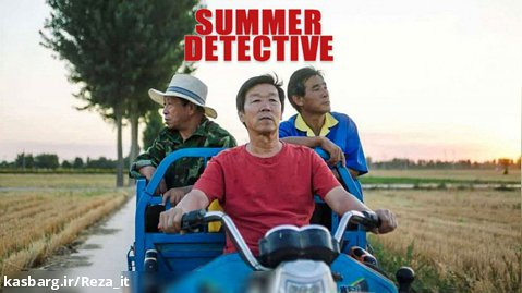 فیلم کارآگاه تابستانی Summer Detective 2019 زیرنویس فارسی