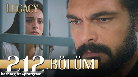 سریال ترکی امانت قسمت 212 زیرنویس فارسی