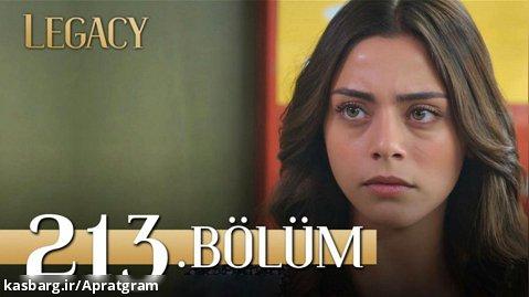 سریال ترکی امانت قسمت 213 زیرنویس فارسی